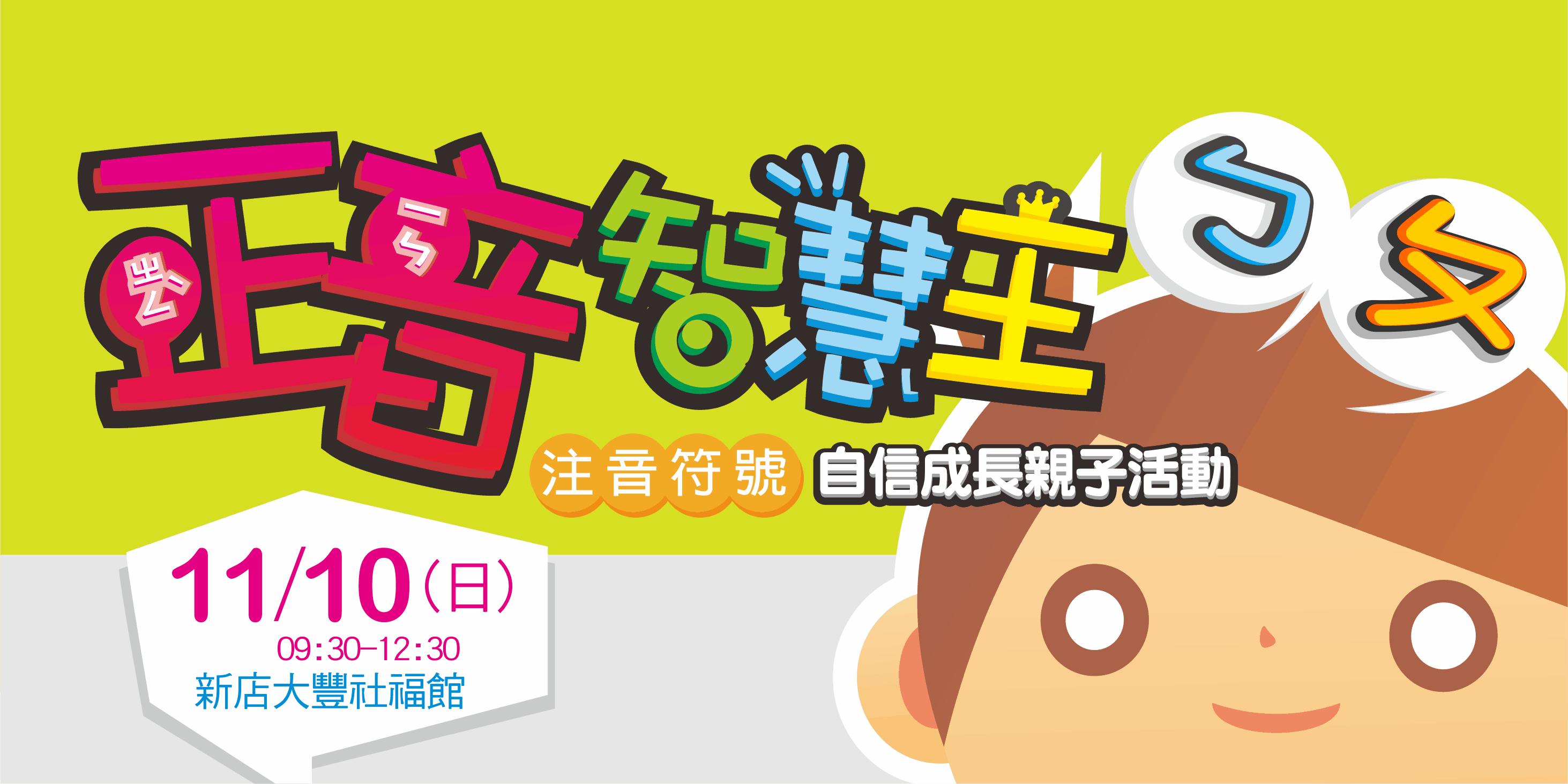 20191110【正音智慧王】注音符號自信成長親子活動│菲力安親校